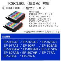 インク福袋 人気型番が選べる BCI-371XL+370XL/6MP IC6C80L IC6CL70L ITH-6CL KUI-6CL-L LC211  インク 選べる 福袋 【互換インクカートリッジ】|greenlabel|07