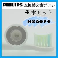 ■内容量:1パック(4本入り) ■対応機種【ダイヤモンドクリーン】HX9353/54 HX9313/...