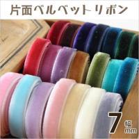 ■商品内容 サイズ:7mm幅 カラー:画像をご参考ください。 素材:ナイロン100%(polyami...