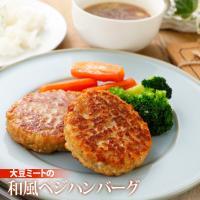 大豆ミートの和風ベジハンバーグ (80g×10個入り) rt【クール便送料別途】