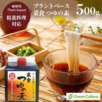 菜食つゆの素 500ml たっぷり使える 4倍希釈|greens-gc