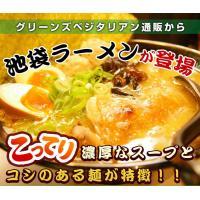菜食 池袋ラーメン 4食セット 動物性不使用 スープ・乾麺 ダイエット 低カロリー|greens-gc|02