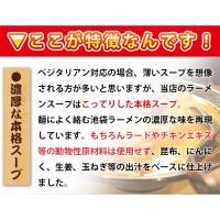 菜食 池袋ラーメン 4食セット 動物性不使用 スープ・乾麺 ダイエット 低カロリー|greens-gc|03