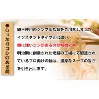 菜食 池袋ラーメン 4食セット 動物性不使用 スープ・乾麺 ダイエット 低カロリー|greens-gc|04