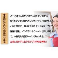 菜食 池袋ラーメン 4食セット 動物性不使用 スープ・乾麺 ダイエット 低カロリー|greens-gc|05