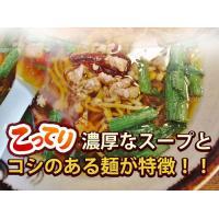 菜食 池袋ラーメン 4食セット 動物性不使用 スープ・乾麺 ダイエット 低カロリー|greens-gc|06