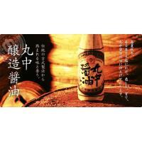 丸中醤油 丸中醸造醤油 720ml|greens-gc|06