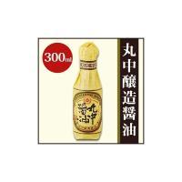 丸中醤油 丸中醸造醤油 300ml 古来伝統の味マルナカ醤油 st jn|greens-gc