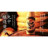 丸中醤油 丸中醸造醤油 300ml 古来伝統の味マルナカ醤油 st jn|greens-gc|06