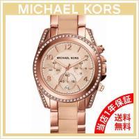 商品名 Michael Kors Blair Watch(マイケルコース ブレア 時計)  ■型番 ...
