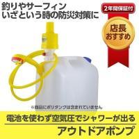 ポリタンク アウトドアポンプ A122 シャワー 簡易 レジャー takagi タカギ 安心の2年間保証