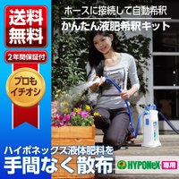 ハイポネックス 液肥 散布 かんたん液肥希釈キット GHZ101N41 takagi タカギ 安心の2年間保証