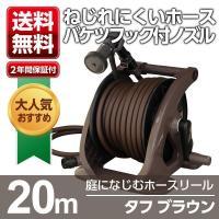 ホースリール おしゃれ ブラウン 20m 送料無料 タフブラウン R220TBR takagi タカギ 安心の2年間保証
