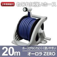 ホースリール 20m タカギ ねじれに強い 送料無料 オーロラZERO R220ZE takagi 安心の2年間保証