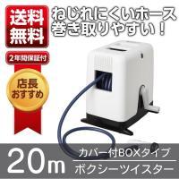 ホースリール 20m おしゃれ カバー付き 送料無料 BOXYツイスター RC220TNB takagi タカギ 安心の2年間保証