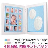 12ヶ月ベビー用フォトフレーム 写真立て 赤ちゃん 手形 足形 粘土セット付 見開き2面タイプ ~ 出産祝いの記念品ギフトに