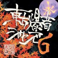 東方爆音ジャズ6 -東京アクティブNEETs-|grep