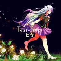 Tear-drops -ピケ-|grep