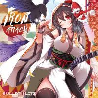 ■サークル IRON ATTACK!  ■原作 東方Project   ■ジャンル 同人音楽    ...