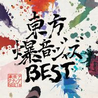 東方爆音ジャズBEST -東京アクティブNEETs-|grep