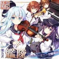 第五次艦隊フィルハーモニー交響楽団 -交響アクティブNEETs- grep