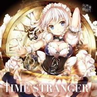 TIME STRANGER -少女理論観測所-|grep