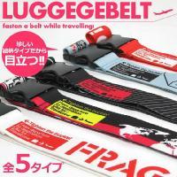 ポリエステル素材の50mm幅スーツケースベルト。デザインは5種類。他にはないおしゃれなデザインで目立...