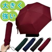 サラバ!小さすぎる傘!激安の大面積折り畳み傘! 大きい上に8本骨で風に強く軽量! 開いたときの直径は...
