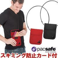 pacsafe パックセーフ カバーセーフX75は紙幣、カード、チケット、パスポートなど貴重品一式を...