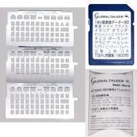 GT-5200/GT-3800専用18ヶ国言語データーSDカード。全単語・文例 ネイティブ音声付。1...
