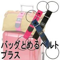 スーツケースの上に置いた荷物やバッグをしっかりスマートに固定する大ヒット商品の『バッグとめるベルト』...