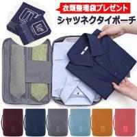 旅行に便利なワイシャツ&ネクタイケース♪皺にならず、荷物をすっきり収納整理!取っ手付きで持ち運びしや...