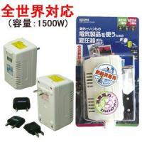 日本で普段使用している電気製品(熱器具)をそのまま海外で使うことが出来ます。 【使用OK】ホットカー...