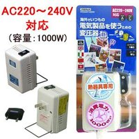日本の電気製品【熱器具のみ(制限有)】を海外で使うことが出来ます。 【使用OK】ホットカーラー、ヘア...