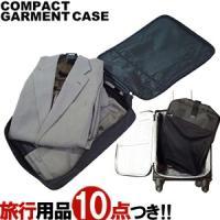 お手持ちのスーツケース・ビジネスバッグ等にケースごと入れることが出来るガーメントケースです。 付属の...