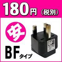 ※日本国内では使用できません。■日本の家電製品をBFプラグ地域で使うための変換プラグです。■プラグだ...