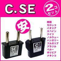 ※日本国内では使用できません。■主に日本で購入された家電製品を商品名に記された国・地域で使うための変...