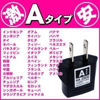 ※日本国内では使用できません。■海外のCプラグ地域で購入した家電製品を日本以外のAプラグ地域で使うた...