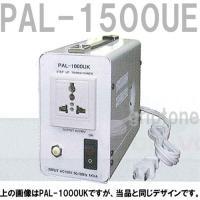 海外の電気製品を国内で使うためのアップトランス 品番:PAL-1500UE 本体サイズ:W88×D1...