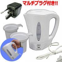 日本でも海外でも使える電気ポット。ハイパワー仕様ですぐに沸騰。最大0.4リットルまで沸かせます。旅行...