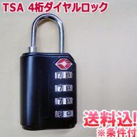 バックパックやキャリーバッグに、アメリカへ渡航する方の必需品!4ケタのTSAロックです。 ◆品番:B...