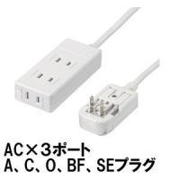 タイプA、C、O、BF、SEの5タイプのコンセント形状に対応しています。 電圧も240Vまで対応して...