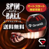 GronG オート スピンボール ローラースピンボール オートスタート 筋トレ 握力強化