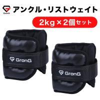 GronG アンクルリスト 2kg 2個セット アンクルウェイト リストウェイト パワーアンクル