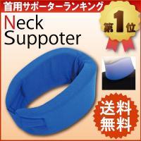 GronG 首サポーター ネックサポーター 頸椎カラー ソフト ブルー 3サイズ