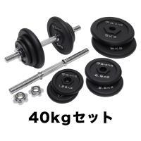 GronG アイアンダンベル 40kg セット 片手20kg×2個 シャフト プレート 重量変更 調節可能