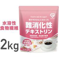 【レビュー投稿でプレゼント】GronG(グロング) 難消化性デキストリン 水溶性食物繊維 2kg (約280日分) 無添加 グルテンフリー