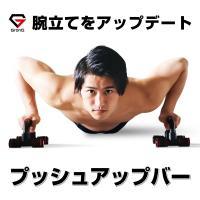 【在庫復活セール】 GronG(グロング) プッシュアップバー 腕立て伏せ 胸筋 大胸筋 腹筋 上腕三頭筋 筋トレ トレーニング 器具 プッシュアップスタンド