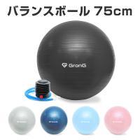 グロング バランスボール 75cm 耐荷重200kg アンチバースト仕様 GronG