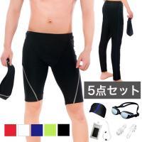 スイミング5点セット!選べる2タイプ。ロング又はショートタイプ!メンズフィットネス水着では驚きの価格...